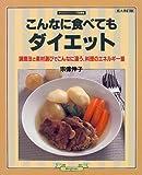 こんなに食べてもダイエット—調理法と素材選びでこんなに違う (マイライフシリーズ特集版)