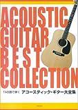 TAB譜で弾く アコースティックギター大全集