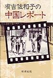 有吉佐和子の中国レポート (1979年)