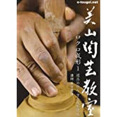 美山陶芸教室 ロクロ成形1 道具の作り方と成形技法 [DVD]