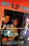echange, troc Jing tian shi er xiao shi [VHS]