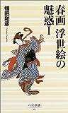 春画 浮世絵の魅惑〈1〉