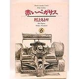 赤いペガサス 6 (少年サンデーコミックスワイド版)