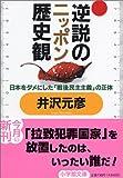 逆説のニッポン歴史観―日本をダメにした「戦後民主主義」の正体