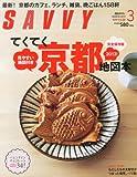 SAVVY (サビィ) 2013年 03月号 [雑誌]
