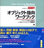 オブジェクト指向ワークブック―分析・設計トラック (オブジェクトテクノロジーワークブックシリーズ)