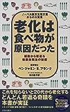 老化は食べ物が原因だった—細胞から若返る核酸食事法の秘密 (SEISHUN SUPER BOOKS)