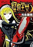 怪物王女 1 (シリウスコミックス)