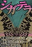 シガテラ (6) (ヤンマガKC (1361))