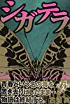 シガテラ(6)<完> (ヤンマガKC (1361))