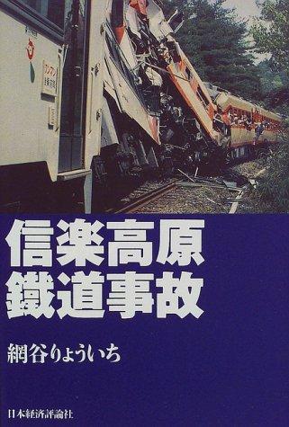 信楽高原鉄道事故 信楽高原鉄道事故  網谷 りょういち のレビュー JUGEMブログ