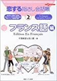 恋する指さし会話帳〈2〉フランス語編 (ここ以外のどこかへ!)