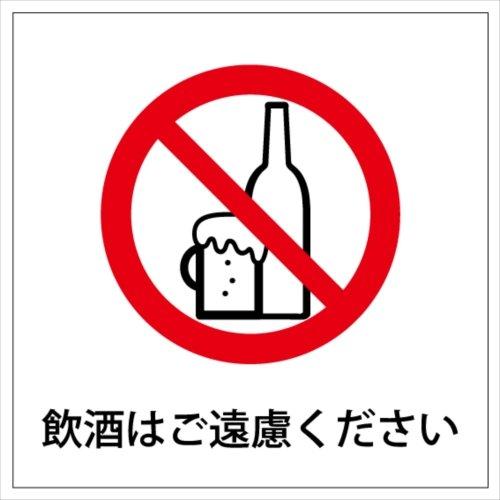 飲酒禁止 ステッカー・シール 20cm×20cm