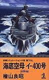 海底空母イ‐400号―初陣編 (カッパ・ノベルス)