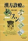 漢方診療のレッスン (SCOM (020))