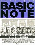 ベーシックノート志賀高原 (Communication Book)