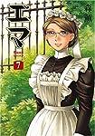 エマ (7) (Beam comix)