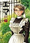 エマ 第7巻