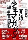 実録!少年マガジン名作漫画編集奮闘記
