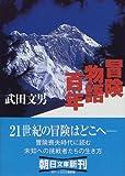 冒険物語百年 (朝日文庫)