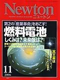 Newton (ニュートン) 2006年 11月号 [雑誌]