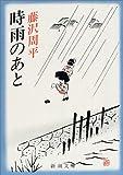 時雨のあと (新潮文庫)