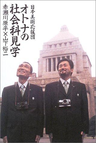 日本美術応援団 オトナの社会科見学