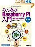 �݂�Ȃ�Raspberry Pi��� ��Q�� [�Ή�����:Python] (���b�N�e���R���̓d�q�H��V���[�Y)