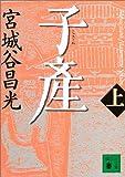 子産(上) (講談社文庫)