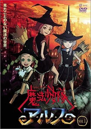 『魔法少女隊アルス』でアルス役の声を演じた小島幸子の魅力