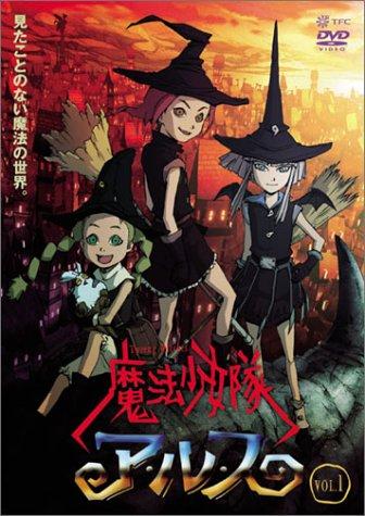 魔法少女隊アルス VOL.1 [DVD]