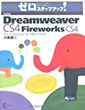 Adobe Dreamweaver CS4 with Fireworks CS4 for Windows & Macintosh (ゼロからのステップアップ!)