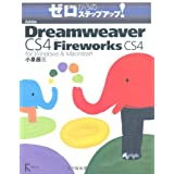 Adobe Dreamweaver CS4 with Fireworks CS4 for Windows & Macintosh ([XebvAbv!) 