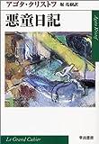 悪童日記 (ハヤカワepi文庫)