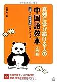 真剣に学び続ける人の中国語教本 入門編―ゼロから中検4級合格レベルまで