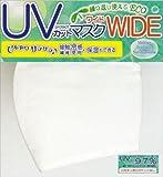 ツーヨン 新 UVカット マスク ワイド 2枚入り 【 無地 オフホワイト 】 T-77
