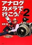 アナログカメラで行こう! Part2 中判&35mmレンジフ (2)