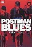 ポストマン・ブルース[DVD]