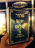 img - for Siddur Sim Shalom : A Prayerbook for Shabbat, Festivals, and Weekdays book / textbook / text book