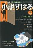 小説すばる 2009年 06月号 [雑誌]