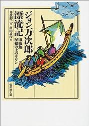 ジョン万次郎漂流記 (偕成社文庫)