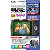 Kenko デジタルカメラ用液晶プロテクター OLYMPUS デジタルカメラ VH-510用 液晶保護フィルム KLP-OVH510