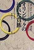 オリンピックの汚れた貴族