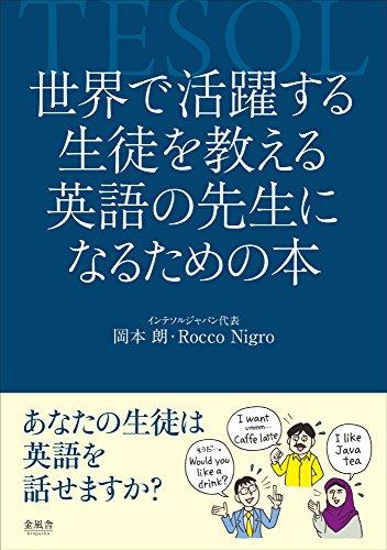 世界で活躍する生徒を教える英語の先生になるための本