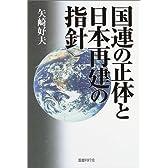 国連の正体と日本再建の指針