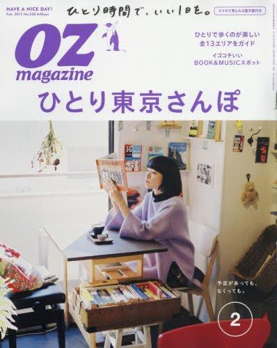 OZ magazine 2017年3月号 大きい表紙画像