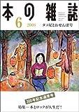 本の雑誌 300号
