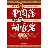 img - for The Complete Stories of Being a Man Like Zeng Guofan and Doing Things Like Hu Xueyan (Chinese Edition) book / textbook / text book