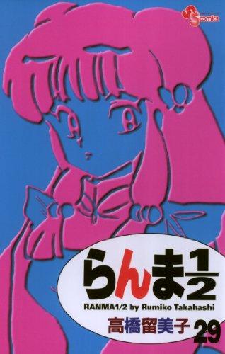 らんま1/2〔新装版〕(29) (少年サンデーコミックス)