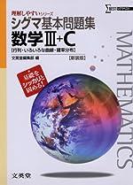 シグマ基本問題集数学Ⅲ+C [行列・いろいろな曲線・確率分布] 新装版 (理解しやすいシリーズ)